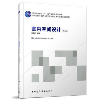 正版 室内空间设计(第三版) 中国建筑工业出版社 李朝阳 9787112133918 书籍