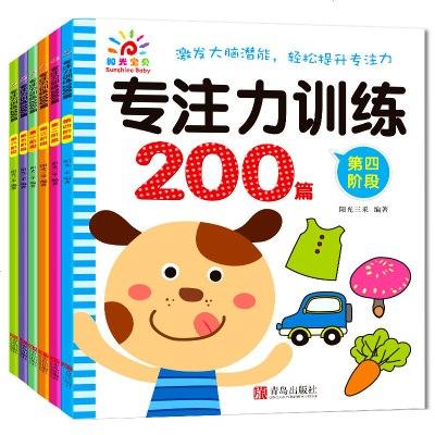 幼兒學前專注力訓練200篇 全6冊 3-6歲少幼兒童啟蒙認知益智早教游戲圖書 幼兒園寶寶益智左右腦開發邏輯思維訓練讀