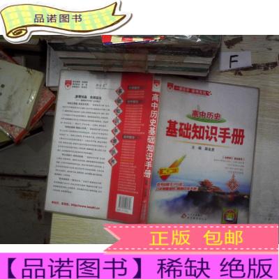 正版九成新基礎知識手冊 高中語文第二十二次修訂
