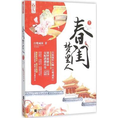 正版 春闺梦里人 白鹭成双 著 江苏文艺出版社 9787539987682 书籍