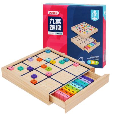 第1印象九宫格木制数独游戏棋小学生教具儿童益力玩具数字棋6-14岁儿童玩具