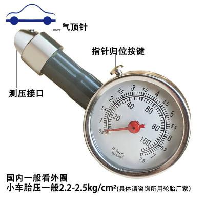 胎壓計壓表壓力車輪輪胎高精度汽車胎壓表充氣監測器數顯檢測機械 舒適主義 只買金屬胎壓表