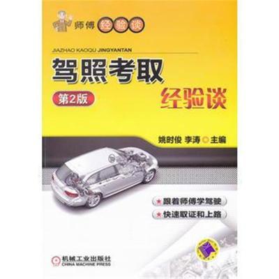 正版書籍 駕照考取經驗談(第2版) 9787111357230 機械工業出版社