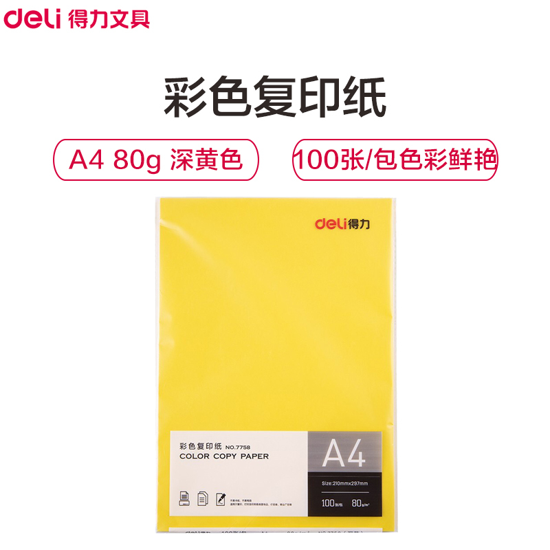 得力(deli)7758 A4 80g深黄色复印纸打印纸