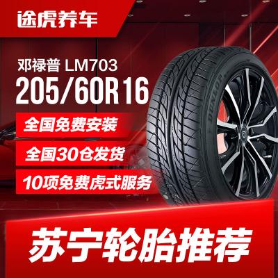 鄧祿普汽車輪胎LM703 205/60R16 92V適配新??怂褂⒗蔢T/GT科魯茲