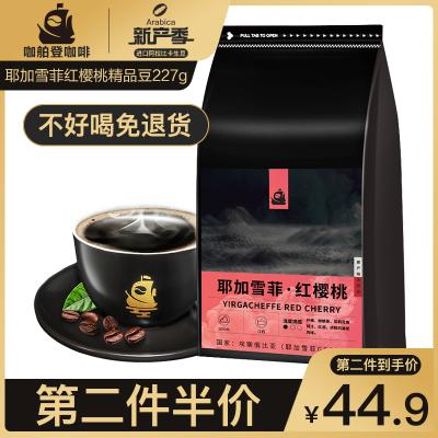 咖舶登 耶加雪菲红樱桃 埃塞俄比亚日晒庄园进口精品原味咖啡豆227g袋装 (可免费代磨咖啡粉)