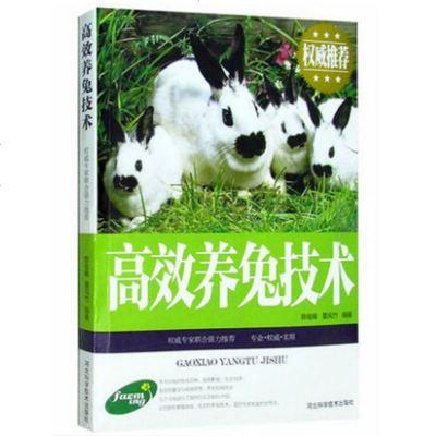 正版包邮 养兔技术 家兔品种选择 兔舍建设 饲料配置 育种农村养殖读物书籍图文版科学致富养殖农村安全生产农业技术提升