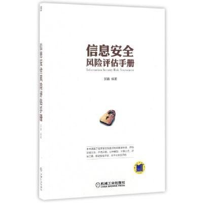 信息安全風險評估手冊編者:郭鑫9787111566052