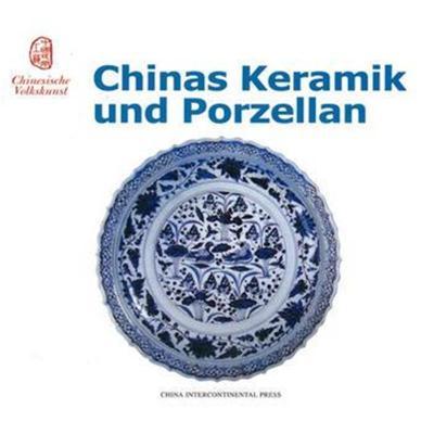 全新正版 中国陶瓷(德文版) Chinese Ceramics