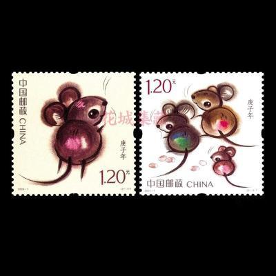 2020-1 庚子年郵票 2020年第四輪鼠年生肖郵票 套票 1套2枚帶熒光