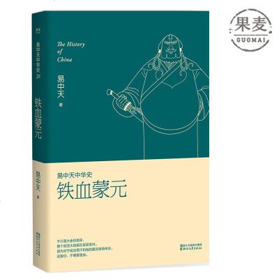 鐵血蒙元 易中天中華史第二十卷 成吉思汗的戰爭世界 易中天 中國通史 歷史普及讀物 中國史 果麥圖書