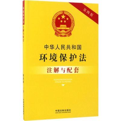 中华人民共和国环境保护法注解与配套 国务院法制办公室 编 社科 文轩网
