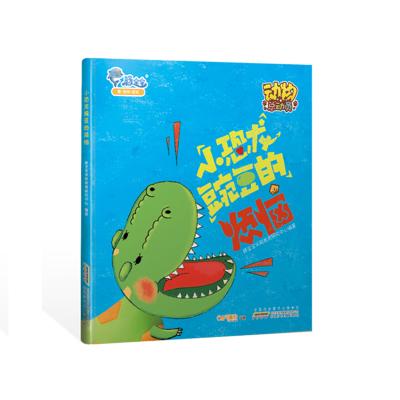 《小恐龍豌豆的煩惱》800*1000精裝大開本 做內心強大的自己 樹立自信心 大豆油墨無毒可啃咬 送APP電子書