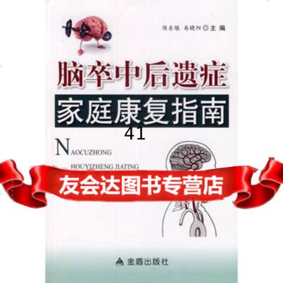 【99】腦卒中后遺癥家庭康復指南978284965陳東銀,易曉陽,金盾出版社 9787508284965