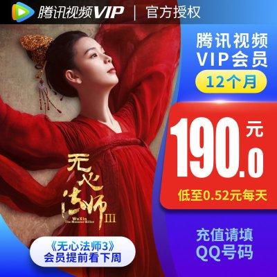 騰訊視頻VIP會員12個月年卡 騰訊好萊塢vip視屏會員一年 官方授權 自動充值 【充值填寫QQ】