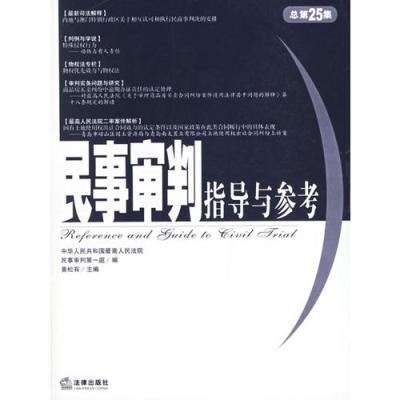 民事審判指導與參考(總第25集)