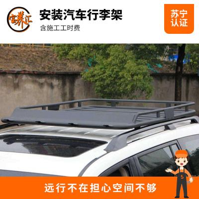 【寶養匯】安裝汽車行李架服務(本產品僅為工時費,不含實物產品)