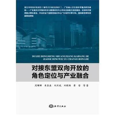 對接東盟雙向開放的角色定位與產業融合