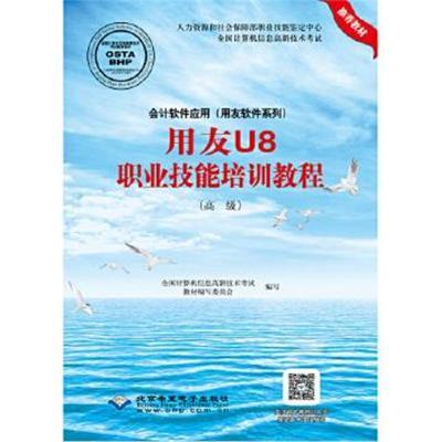 正版書籍 計軟件應用(用友軟件系列)用友U8職業技能培訓教程(高級) 9787830