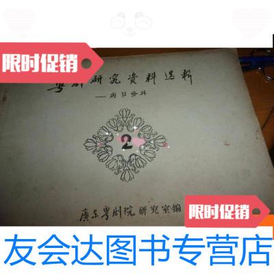 【二手9成新】粵劇研究資料選輯2粵劇牌子曲文校勘筆記輯--油印本 9781566101365