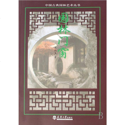 园林窗/中国古典园林艺术丛书