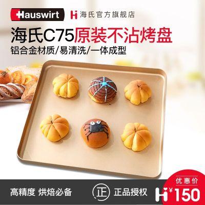 海氏(hauswirt)C75/C76 原装烤盘