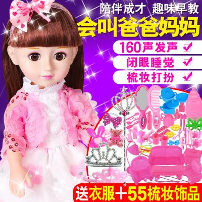 智扣會說話的智能洋娃娃套裝嬰兒童小女孩玩具公主衣服仿真換裝