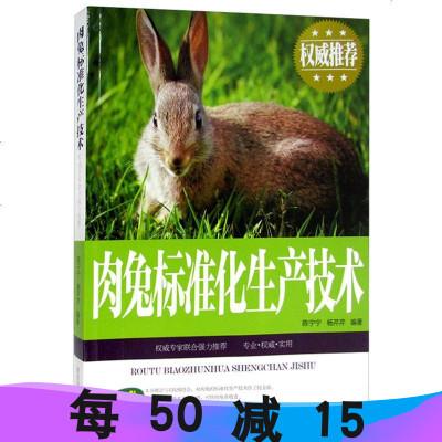 正版 肉兔標準化生產技術 農村養殖讀物書籍圖文版科學致富養殖農村安全生產農業技術提升訓練