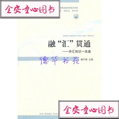 """【单册】正版图书融""""汇""""贯通——外汇知识零距离杨子强"""