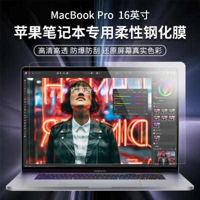 蘋果macbookPro16寸屏幕膜超薄柔性鋼化膜筆記本電腦屏幕保護貼膜