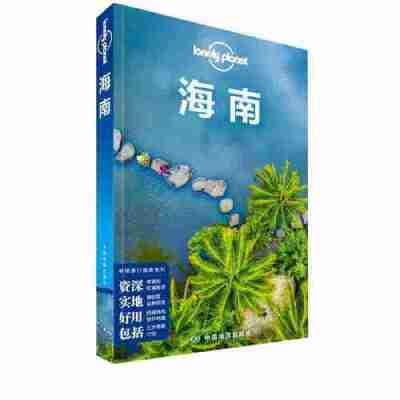 LP海南 孤獨星球Lonely Planet旅行指南系列-海南(第二版)