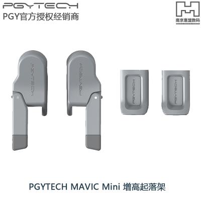 PGYTECH MAVIC Mini 增高起落架 適用于大疆DJI御MAVIC Mini 無人機可折疊腳架