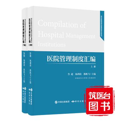 醫院管理制度匯編(上下冊)現代醫院精細化管理新模式系列
