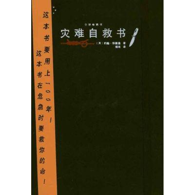 正版 灾难自救书 (英)约翰·怀斯曼 北方文艺出版社 9787531724100 书籍