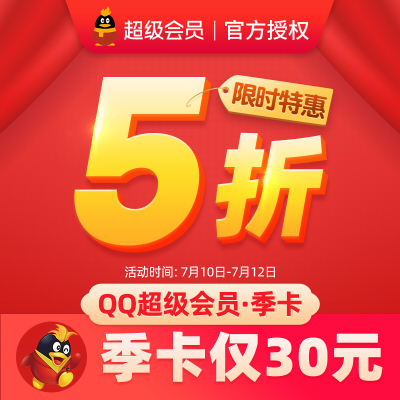 【5折30元】騰訊QQ超級會員3個月 QQSVIP三個月季卡 自動充值