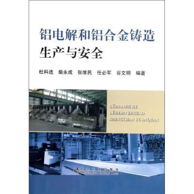 正版 铝电解和铝合金铸造生产与安全 杜科选 等 冶金工业出版社 9787502459079 书籍