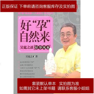 好孕自然來 吳寬之 江蘇文藝出版社 9787539947938