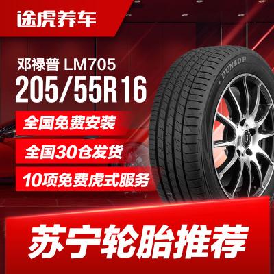 鄧祿普輪胎 LM705 205/55R16 91V適配高爾夫朗逸速騰明銳馬自達6