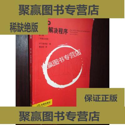 正版9層新 WTO爭端解決程序:中英文對照 (小16開)