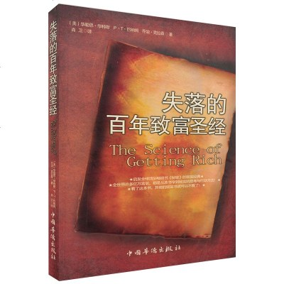 0803 失落的百年致富圣經 財富經典名著 華勒思華特斯 財商管理書籍 朗達拜恩 秘密 啟發之作 中國華僑出版社