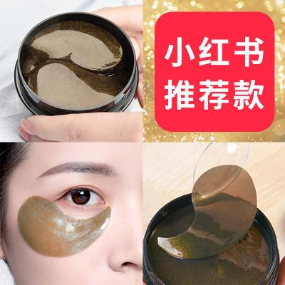 美康粉黛(MEIKING)黑珍珠凝胶眼膜贴面膜60片 淡化黑眼圈细纹去眼袋补水 黑珍珠精华面膜 胶原成分