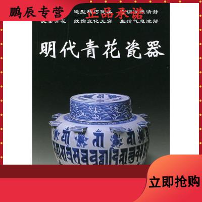 明代青花瓷器 铁源 著作 收藏鉴赏艺术 书店图书籍 华龄