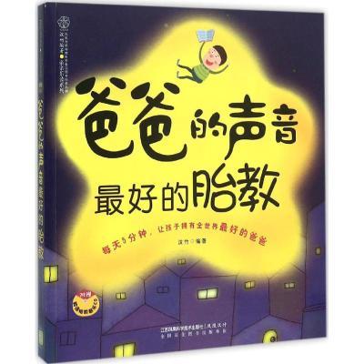 正版现货 爸爸的声音 *好的胎教 汉竹 编著 江苏凤凰科学技术出版社 9787553750897 书籍 畅销书