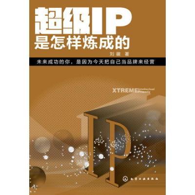 超級IP是怎樣煉成的