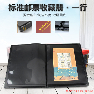 东吴收藏 PCCB 高档集邮册用品 邮票册 小型张 钱币册 空册 黑底1行 适合大版张小版张