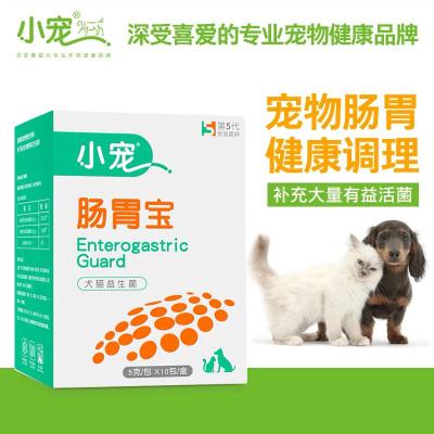 小寵腸胃寶貓咪狗益生菌狗貓咪調理腸胃除口臭便秘嘔吐食欲不振寵物保健品 腸胃寶5g*10包裝