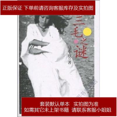 三毛之谜 马中欣 东方出版中心 9787547302170