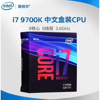 Intel/英特尔 酷睿i7-9700k 全新九代CPU 盒装处理器 8核8线程 9700K