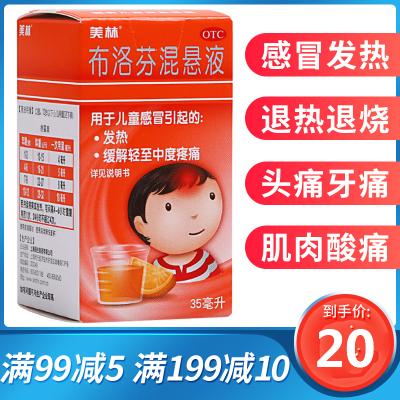 美林布洛芬混懸液35ml 兒童感冒 流感發熱 頭痛牙痛 發燒退燒藥