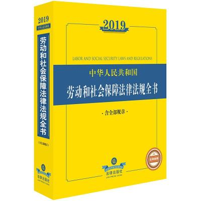 2019年中华人民共和国劳动和社会保障法律法规全书(含全部规章) 法律出版社法规中心编 著 社科 文轩网